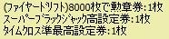 2008y12m08d_014149106.jpg