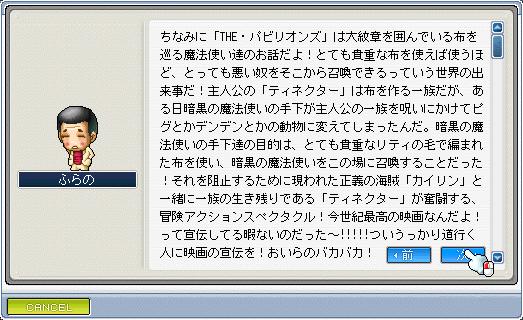 6NPCふらの2009_0225_1944_3
