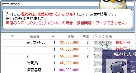 7ナックル302009_0318_0423