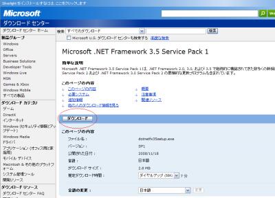 Microsoft .NET Framework 3.5 Service Pack 1