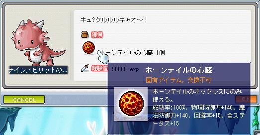 13心臓ゲット2009_0602_2145_2