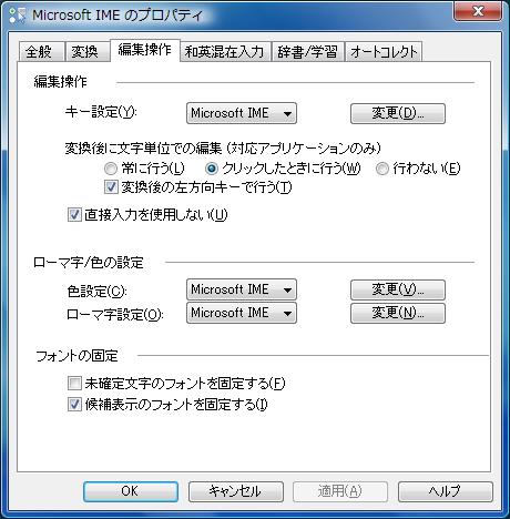 Microsoft IMEのプロパティ