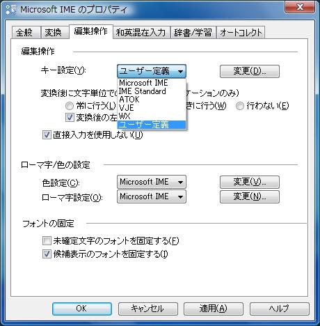 Microsoft IMEのプロパティユーザー定義