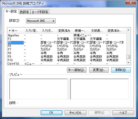 Microsoft IME 詳細プロパティ