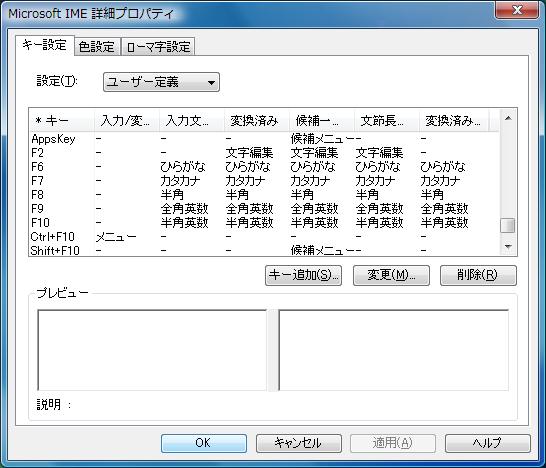 Microsoft IME 詳細プロパティF5無し
