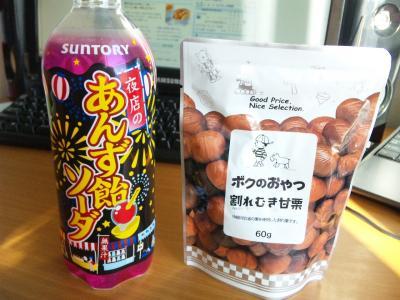 あんず飴ソーダ+甘栗