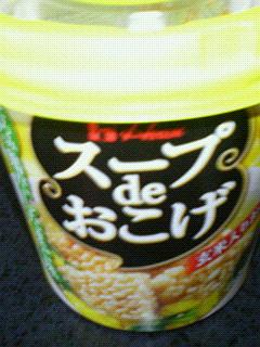 『スープdeおこげ』