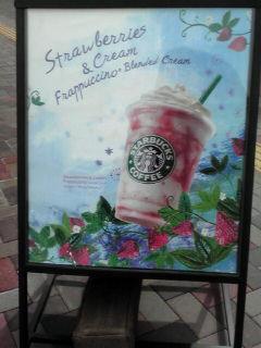 『ストロベリー クリーム フラペチーノ』の看板
