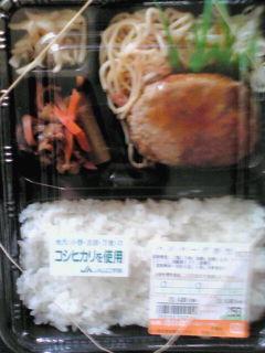 ハンバーグ弁当♪