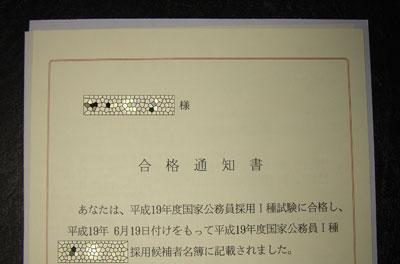 20070619.jpg