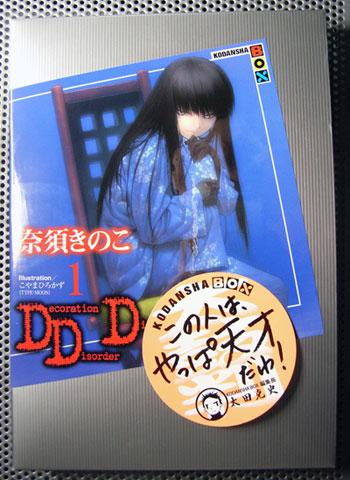 ddd20070109.jpg