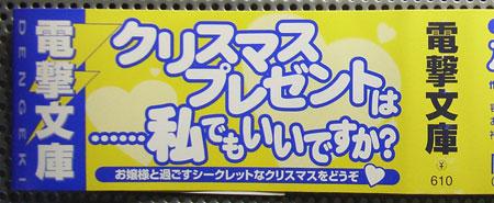 dengeki20061213a.jpg