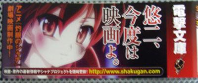 dengekibunko20060608b.jpg