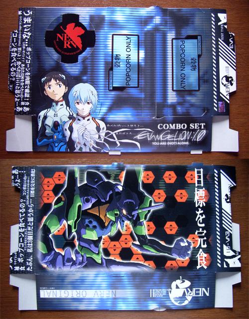 eva-movie20070925a.jpg