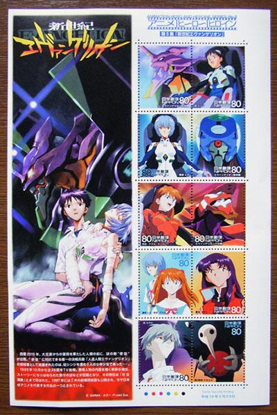 eva-stamp20070305.jpg