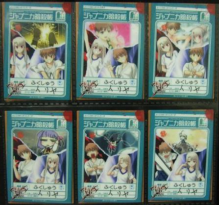fatecardjapunika.jpg
