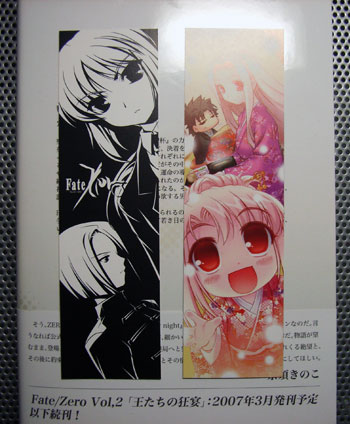 fatezero-be20070101.jpg