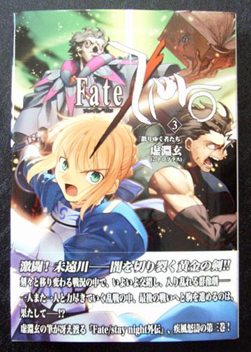 fatezero3-20070728.jpg