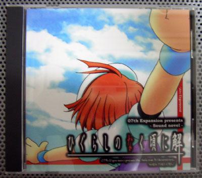 higurashi20060813.jpg