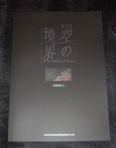 karanokyoukai20071206.jpg
