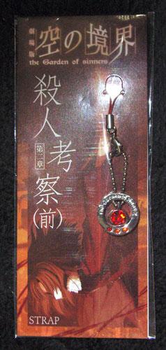 karanokyoukai20080119.jpg