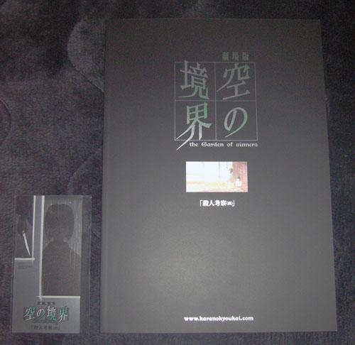 karanokyoukai20080119a.jpg