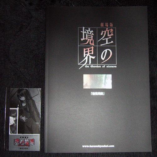 karanokyoukai20080209.jpg