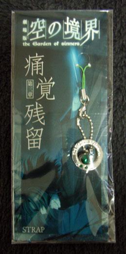 karanokyoukai20080209a.jpg