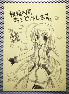 nanoha-mp20061102.jpg