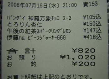 shinrabansyo20060719.jpg