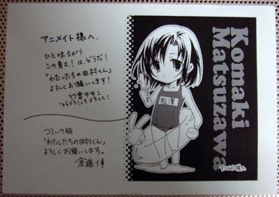tamura-papaer20060620.jpg