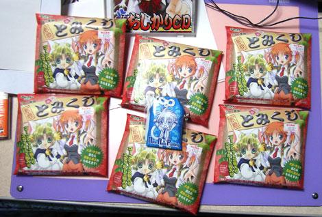 tomikuji20070106.jpg