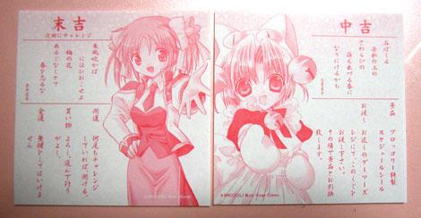 tomikuji20070106b.jpg