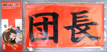 wansyou20060712.jpg