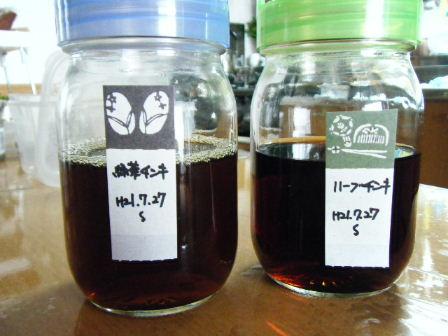 ハーブ&緑茶チンキ