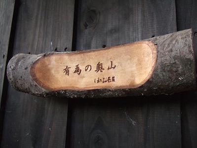 ほたるの長屋 「有為の奥山」 玄関表示