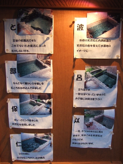 ほたるの長屋 家族風呂一覧表(受付)