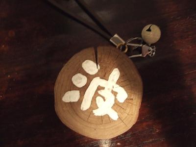 """ほたるの長屋 家族風呂 鍵(""""波"""")"""