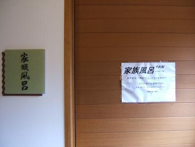 花木の宿 家族風呂入口
