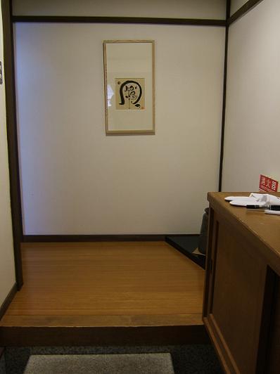 花木の宿 離れ玄関