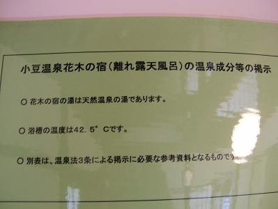 花木の宿 部屋付露天風呂表示