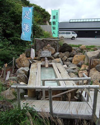 栗駒山荘足湯