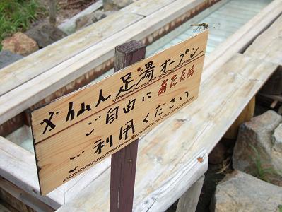 栗駒山荘足湯案内