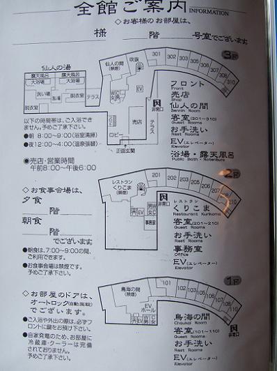 栗駒山荘見取図