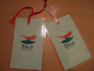 栗駒山荘で女性宿泊客が貰えるしおり(表)
