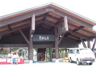 栗駒山荘入口