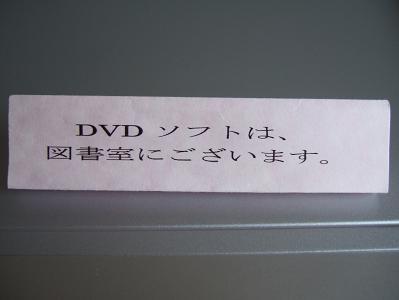 都わすれ DVD説明アップ