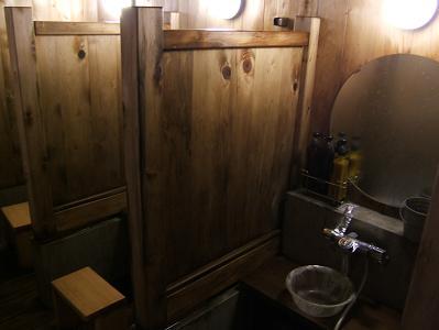 都わすれ 共同浴場 通常男湯 洗い場
