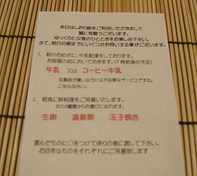 渓流荘しおり絵 朝食等アンケート(夕食時)