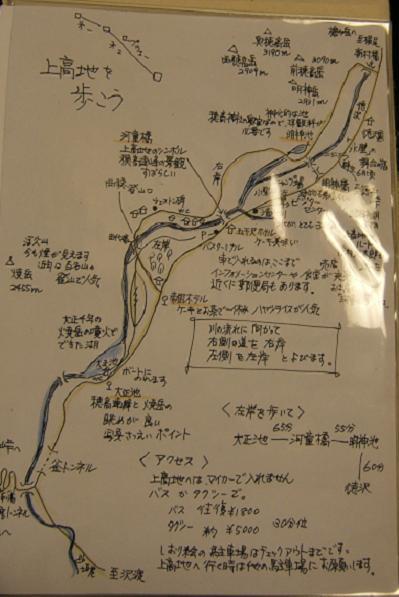 渓流荘しおり絵 部屋の案内(手描きの地図)